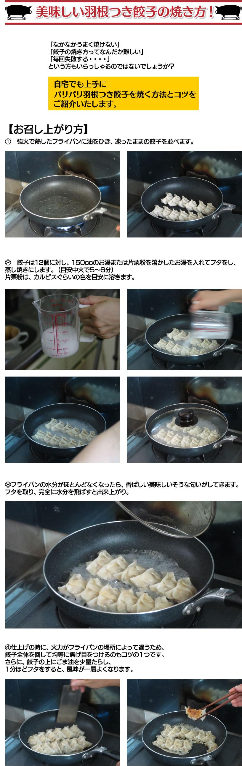 黒豚餃子の焼き方!①強火で熱したフライパンに油を引き、こおたまま餃子を並べます。