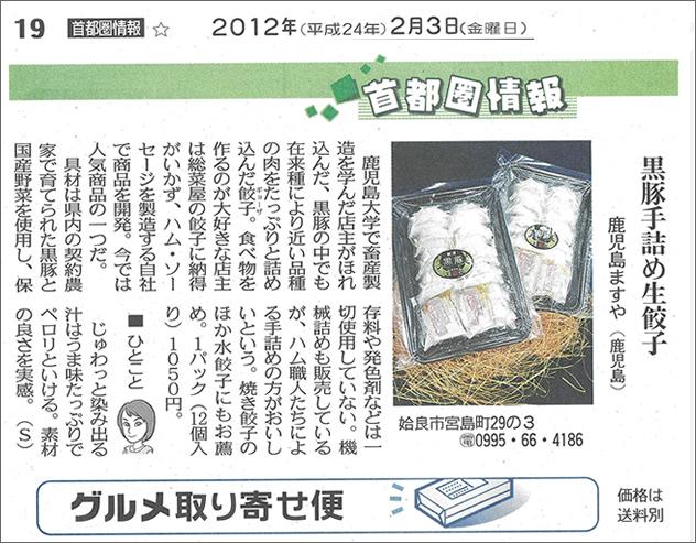 鹿児島ますやの無添加黒豚餃子が紹介されました。